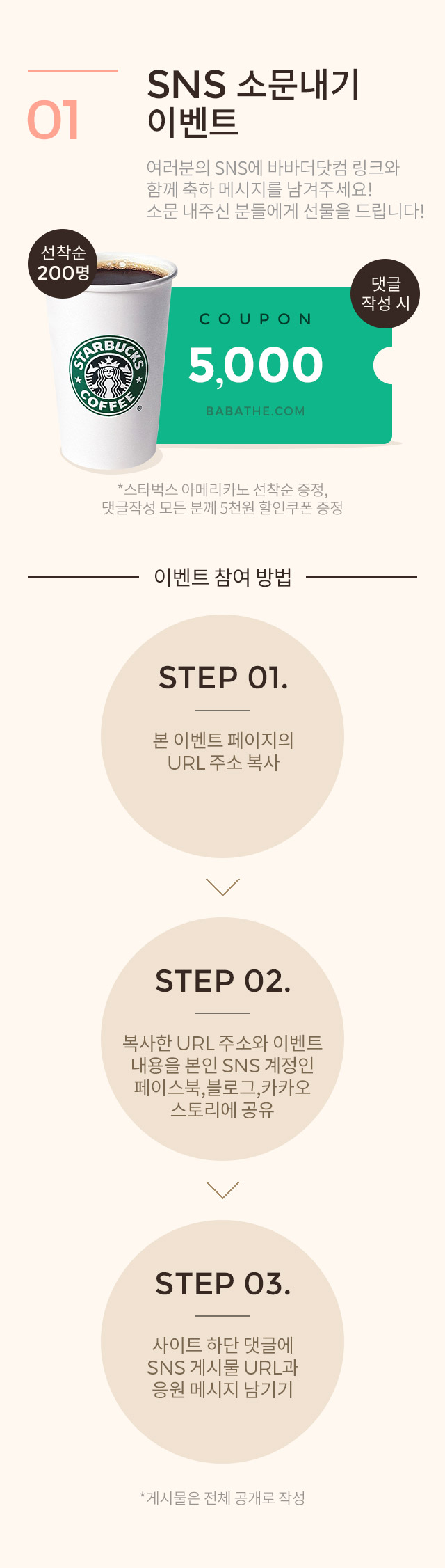 01. SNS 소문내기 이벤트