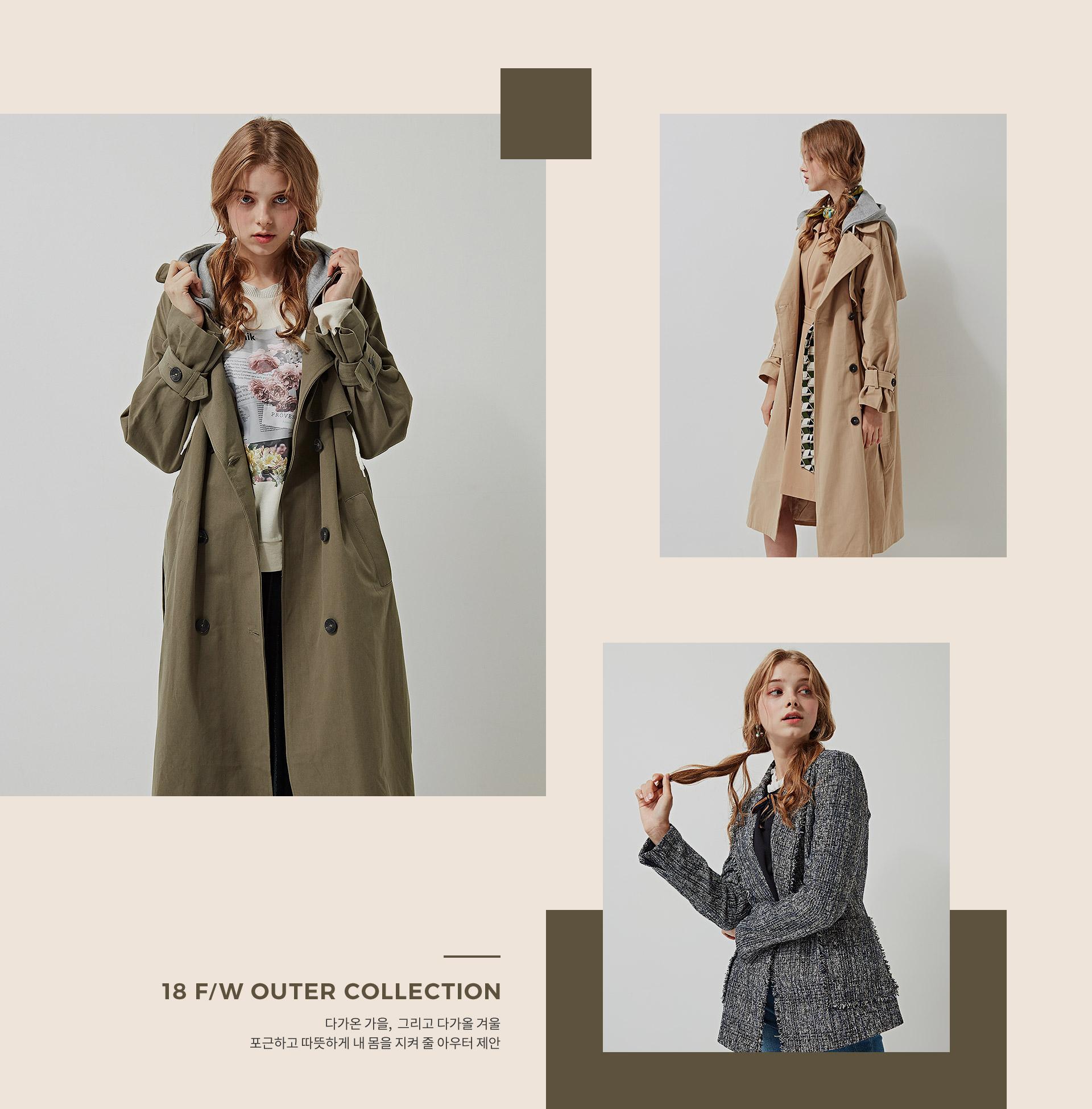 18/FW outer collection,다가온 가을, 그리고 다가올 겨울, 포근하고 따뜻하고 내몸을 지켜줄 아우터 제안