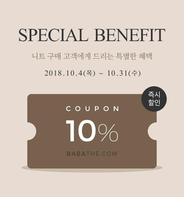 special benefit 니트구매 고객에게 드리는 특별한 혜택,즉시할인,10%쿠폰