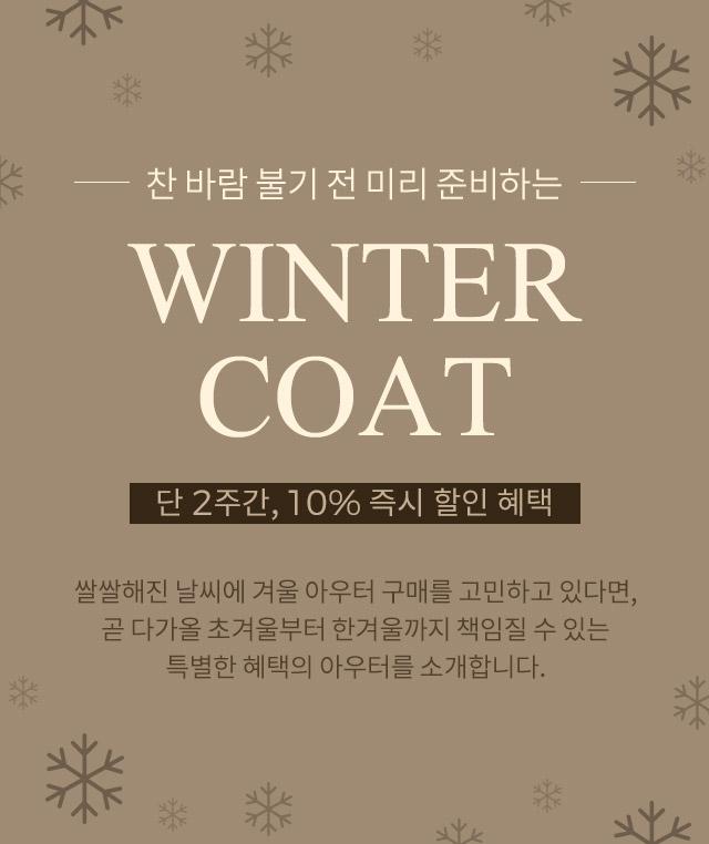 찬바람 불기전 미리 준비하는 winter coat 단 2주간, 10% 즉시 할인 혜택,쌀쌀해진 날시에 겨울 아우터 구매를 고민하고 있다면, 곧 다가올 초겨울부터 한겨울까지 책임질 수있는 특별한 혜택의 아우터를 소개합니다.