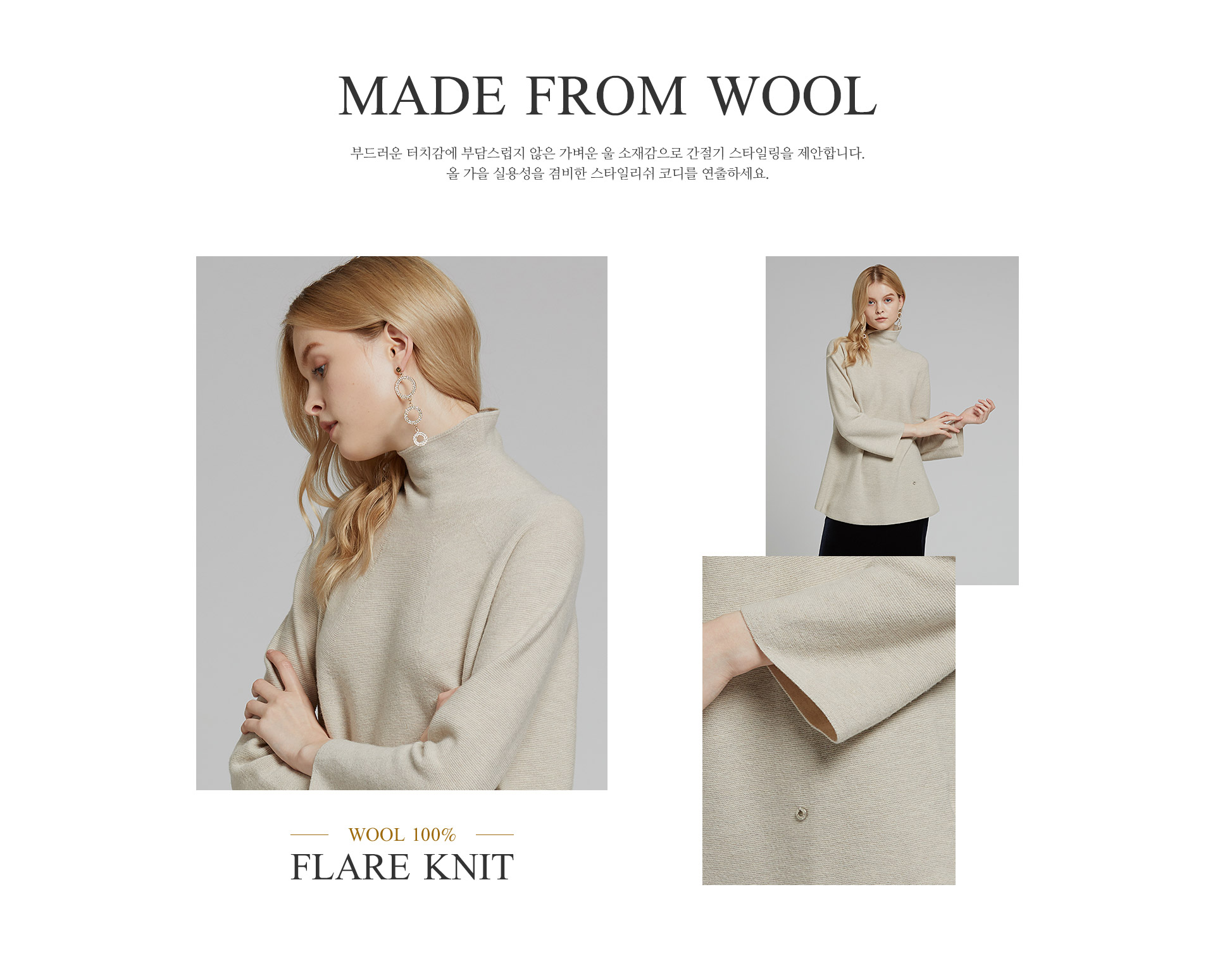 made from wool, 부드러운 터치감에 부담스럽지 않은 가벼운 울 소재감으로 간절기 스타일링을 제안 합니다. 올 가을 실용성을 겸비한 스타일리쉬 코디연출하세요.,wool 100%