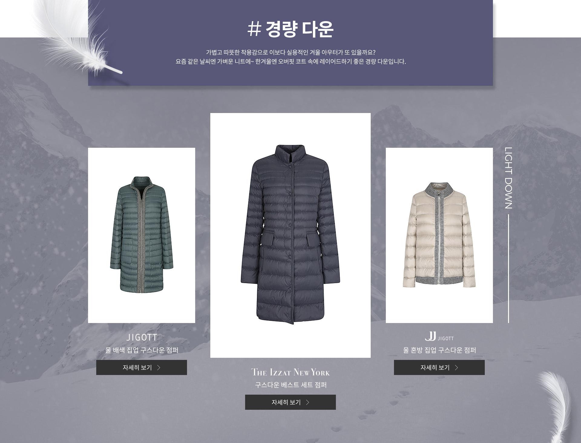 경량다운, 가볍고, 따듯한 착용감으로 이보다 시룡ㅇ적인 겨울 아우터가 또있을가요? 요즘 같은 나씨엔 가변운 니트에 한겨울엔 오버핏 코트 속에 레이어드하기 좋은 경량 다운입니다.