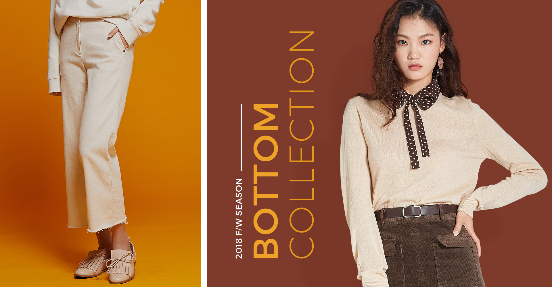 2018/F/W bottom Collection