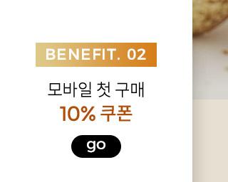 benefit2,모바일 첫구매 10% 구매 쿠폰