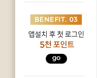 benefit3,앱설치후 첫로그인 5천포인트