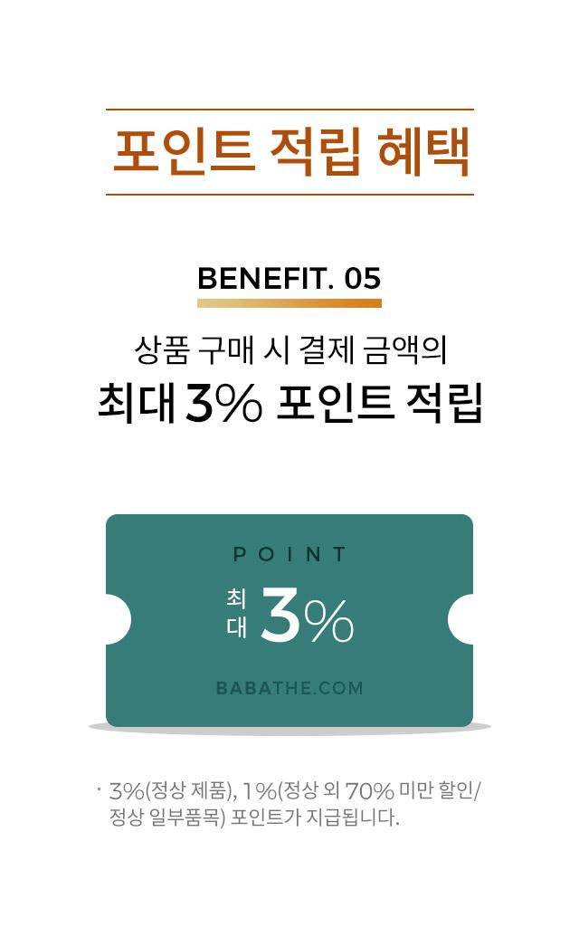 포인트 적립혜택 최대 3% 포인트 적립