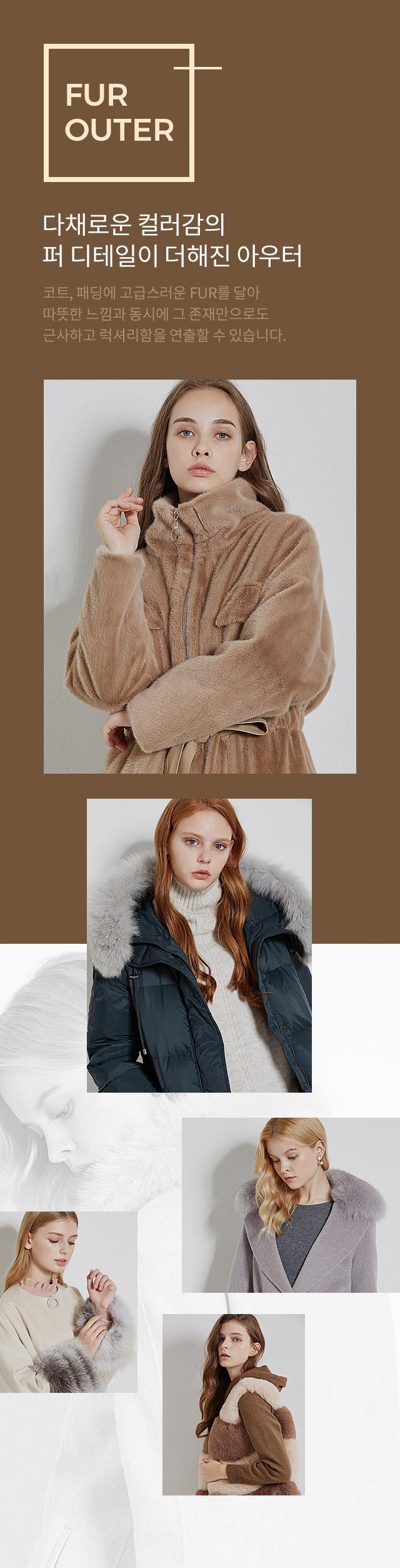 fur,outer,fur outer, 다채로운 컬러감의 퍼 디테일이 더해진 아우터, 코트,패딩에 고급스러운,fur를달아 따뜻한 느낌과 동시에 그 존재만으로도 근사하고, 럭셔리함을 연출 할 수있다.