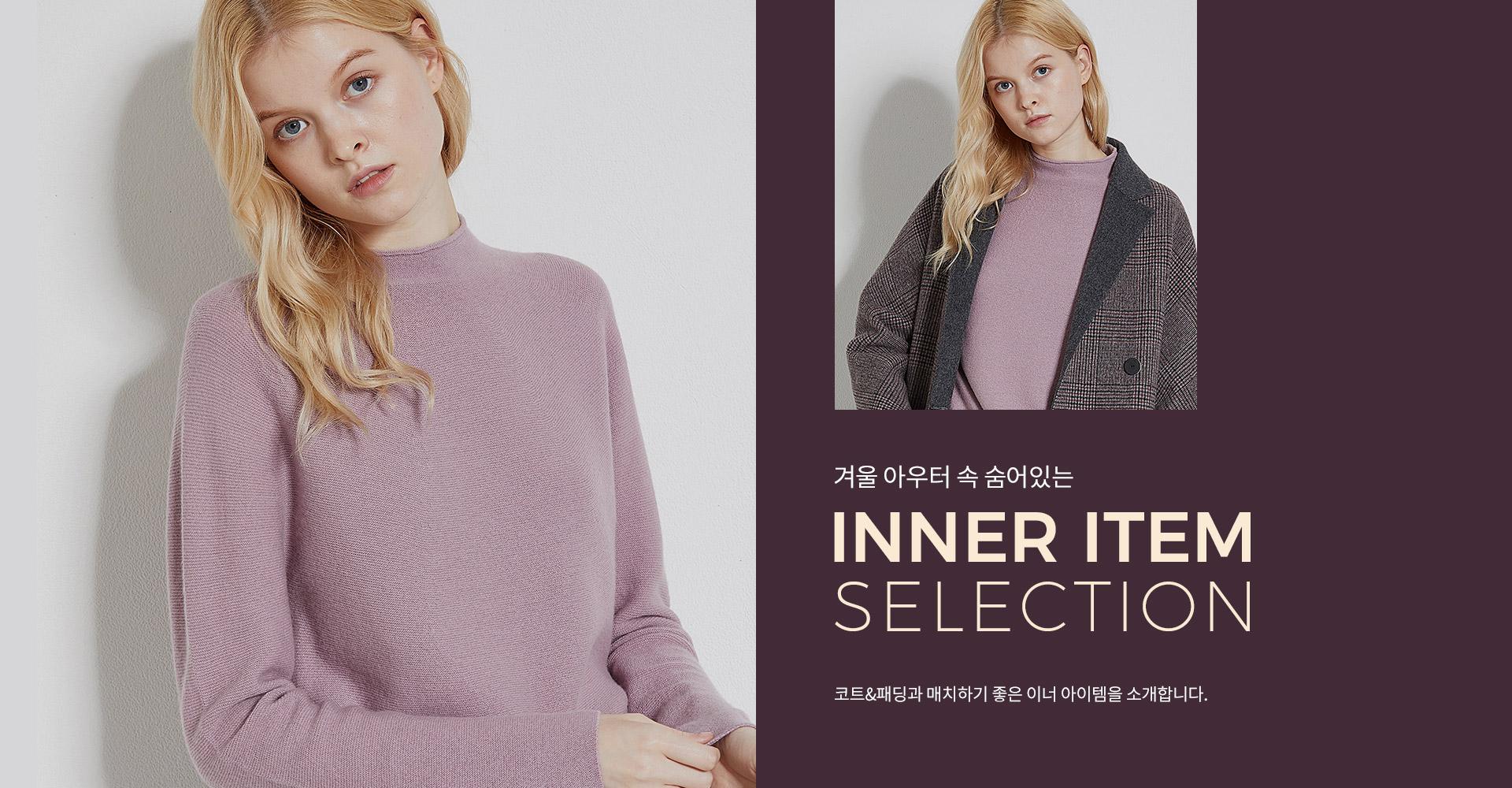 겨울아우터 속 숨어있는 inner item selection 코트 & 패딩과 매치하기 좋은 이너 아이템을 소개합니다.