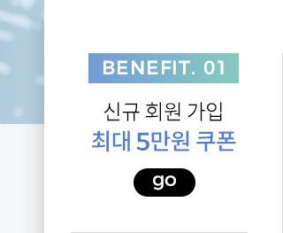 benefit1,신규회원가입 최대3만원 쿠폰
