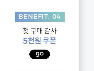 benefit4,첫구매 감사 5천원 쿠폰