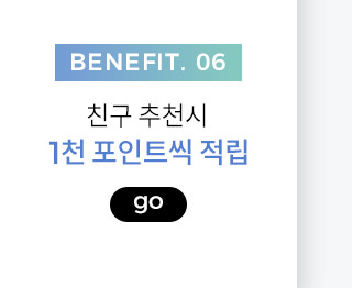 benefit6,친구 추천시 1천 포인트씩 적립