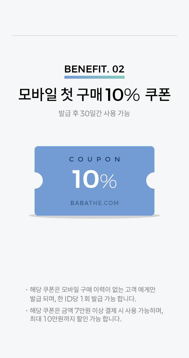 모바일 첫 구매 10% 쿠폰 ,발급후 30일간 사용가능,25만원 이상 구매시 사용가능