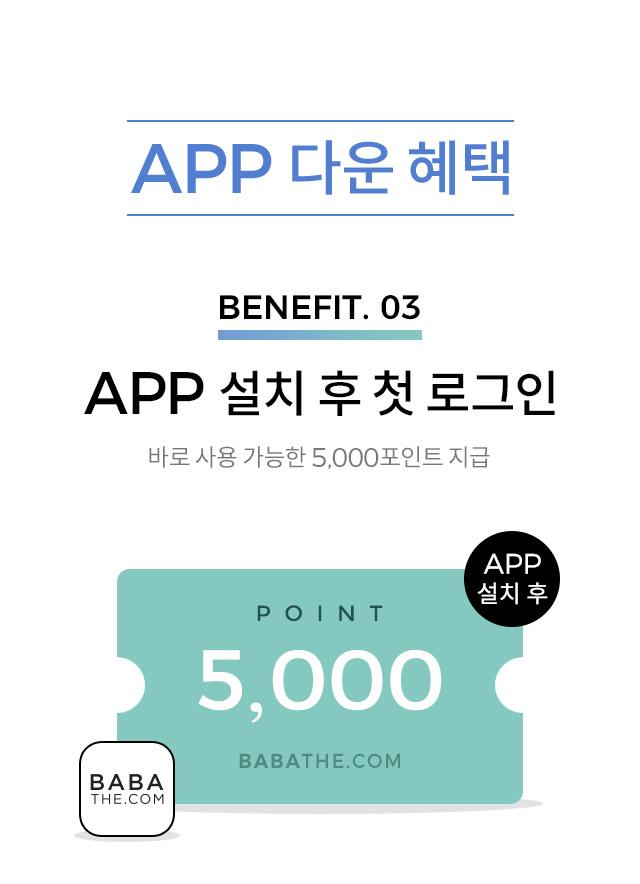 앱다운혜택,앱설치후 첫로그인